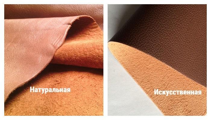 Отличие экокожи и натуральной кожи.