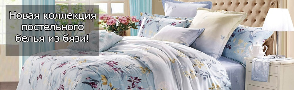 Новая коллекция постельного белья из бязи