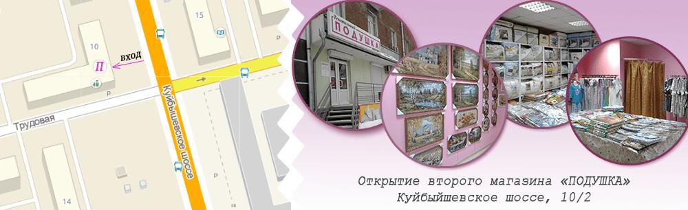 """Открылся второй розничный магазин """"Подушка"""""""