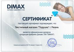 Матрас «Практик Мемо в16»   ТМ Dimax