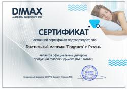 Матрас «Практик Бикокос 500»   ТМ Dimax